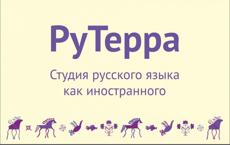 РуТерра ООО