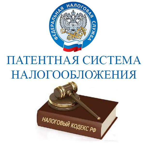 Преимущества патентной системы налогообложения