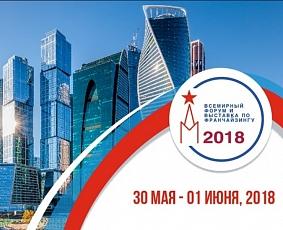 Деловая повестка Всемирного форума по франчайзингу в Москве