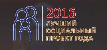 Псковских предпринимателей приглашают принять участие в конкурсе «Лучший социальный проект года – 2016»