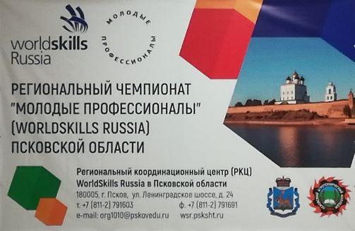 Третий открытый региональный чемпионат «Молодые профессионалы» (Worldskills Russia)