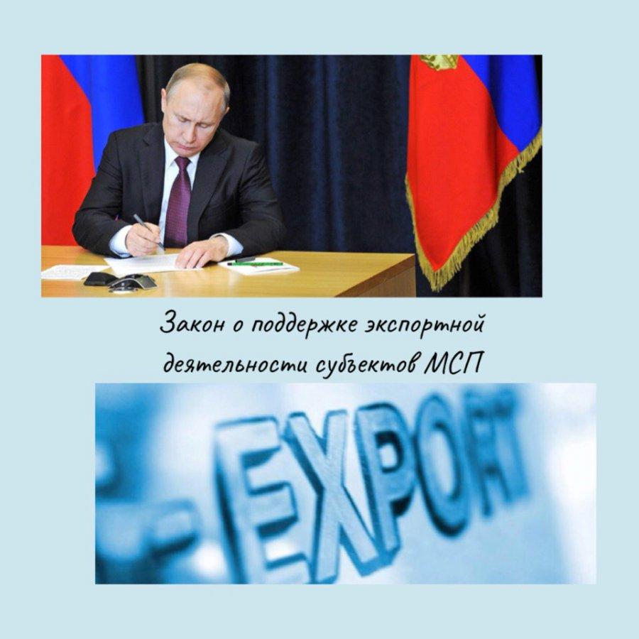 Подписан закон о поддержке экспортной деятельности субъектов МСП