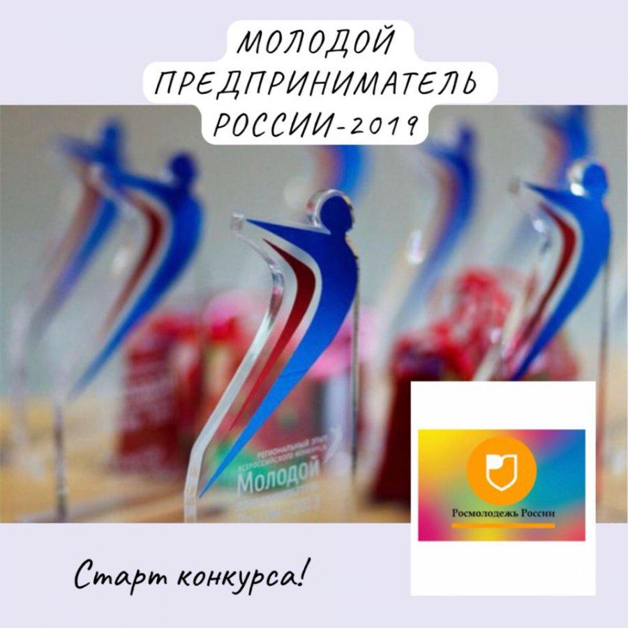 Стартовал конкурс «Молодой предприниматель России-2019»