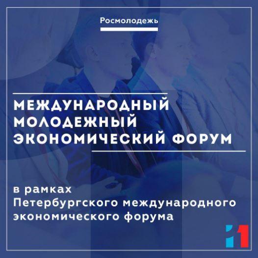 Международный молодежный экономический форум