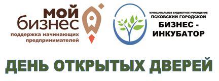 День открытых дверей в МБУ «Псковский бизнес-инкубатор