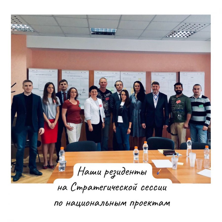Стратегическая сессия по национальным проектам