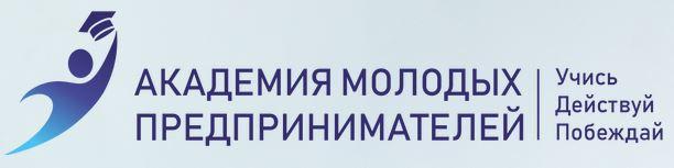 Образовательный проект «Академия молодых предпринимателей»