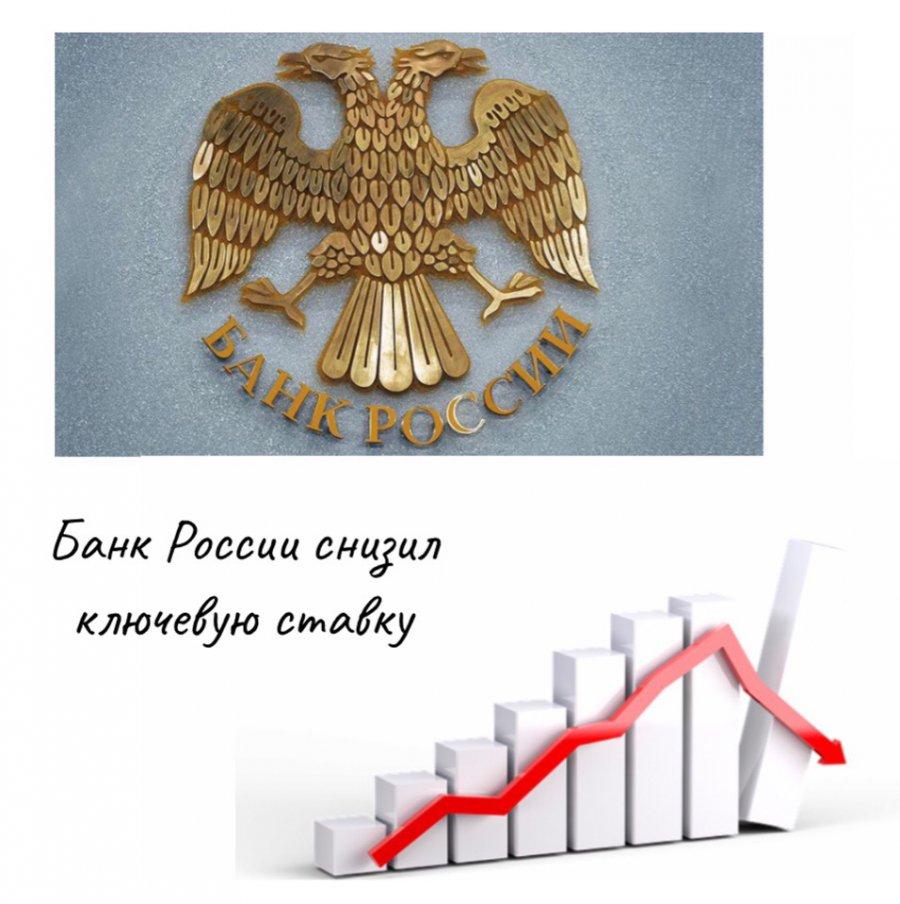 Банк России принял решение снизить ключевую ставку