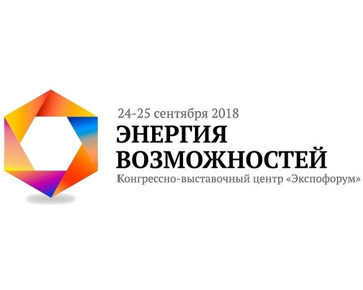 IV Ленинградский бизнес-форум «Энергия возможностей»