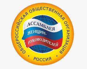 Ассамблея женщин-руководителей приглашает к участию во всероссийских конкурсах