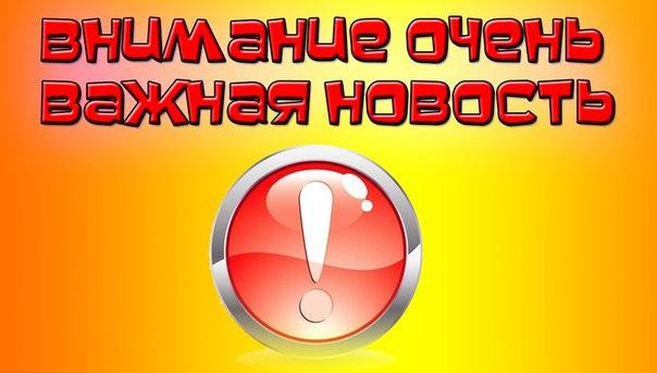 ВАЖНО! Проведение мониторинга состояния и развития конкурентной среды на рынках товаров и услуг Псковской области в 2016 году