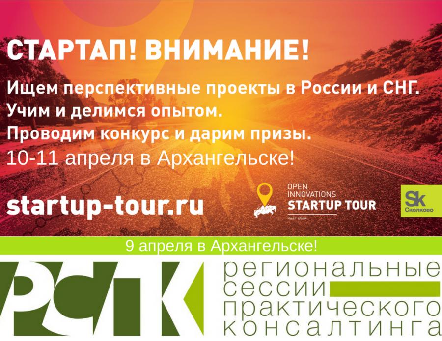 Для предпринимателей регионов СЗФО Сколково устроит в Архангельске конкурс проектов