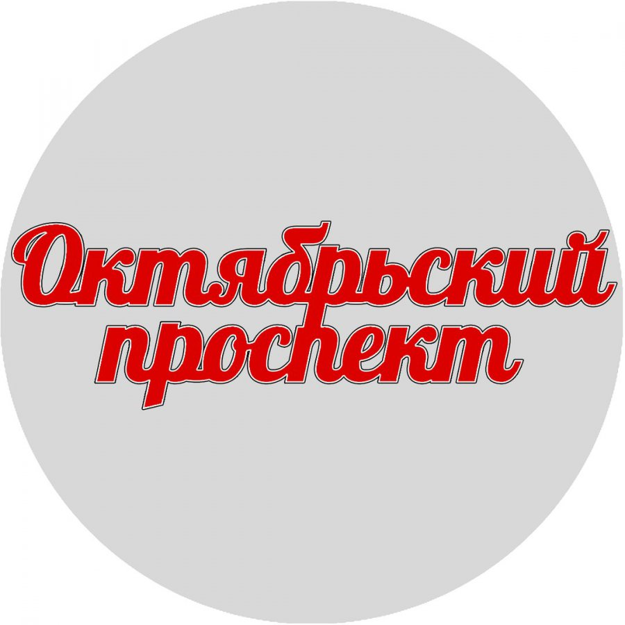 Октябрьский проспект – песня как бизнес
