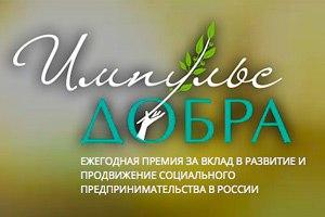 Продолжается прием заявок на соискание премии «Импульс добра» за вклад в развитие социального предпринимательства