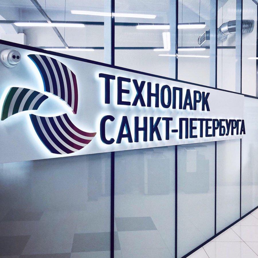 Сегодня проходит масштабная встреча Псковского бизнес-инкубатора и Технопарка Санкт-Петербурга