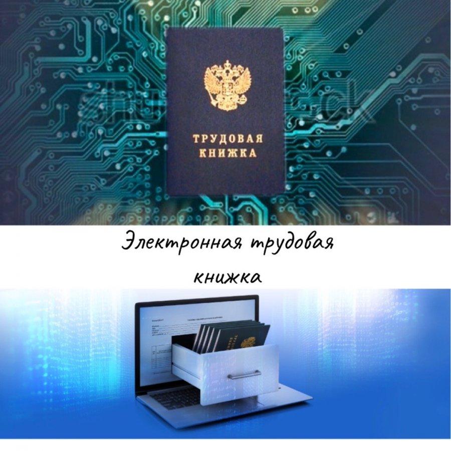 Переход на электронную трудовую книжку с 2020 года