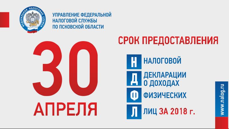 Декларационная кампания в Псковской области стартовала