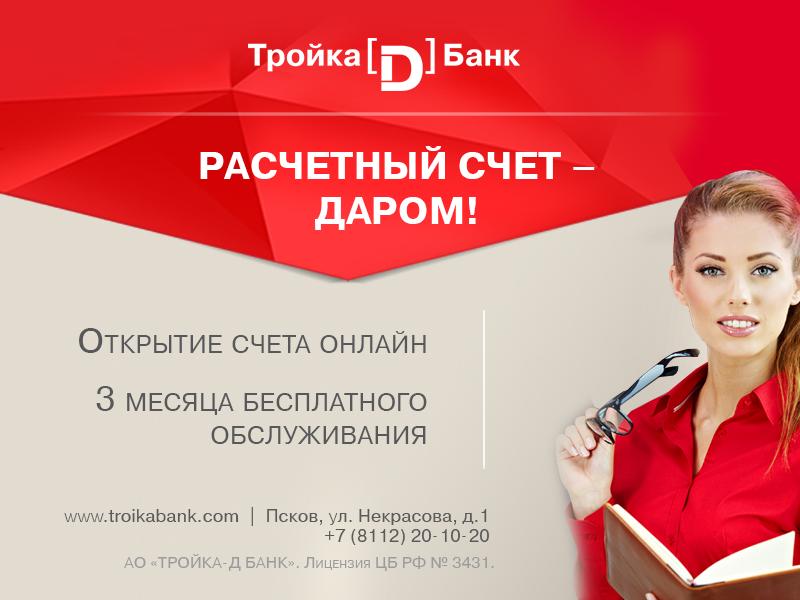 Бесплатное открытие расчетного счета в Псковском филиале АО «ТРОЙКА-Д БАНК»