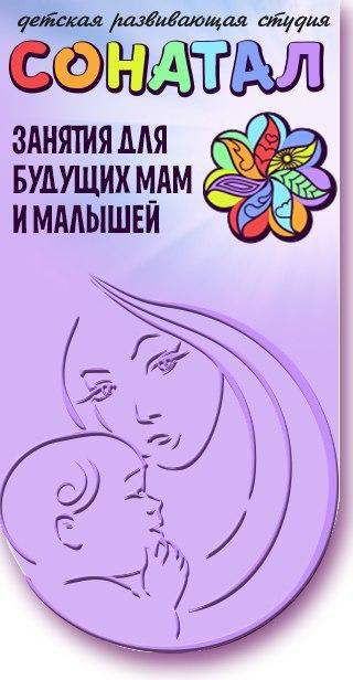 Сонатал – развитие малышей и их мам