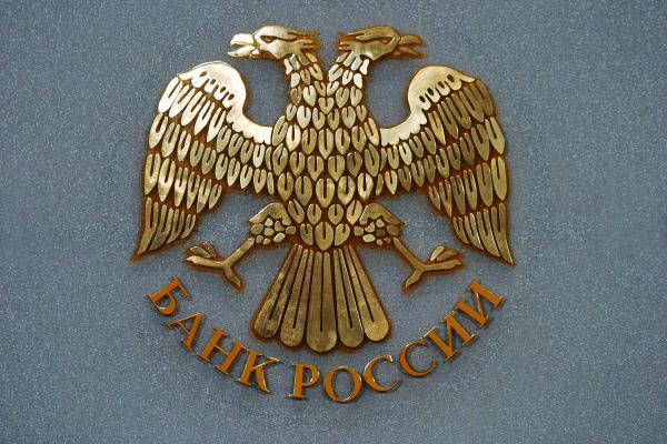 ЦБ РФ снизил ставку рефинансирования