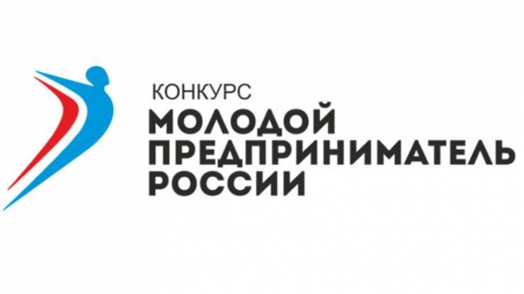 Объявлен региональный этап Всероссийского конкурса «Молодой предприниматель России-2018»