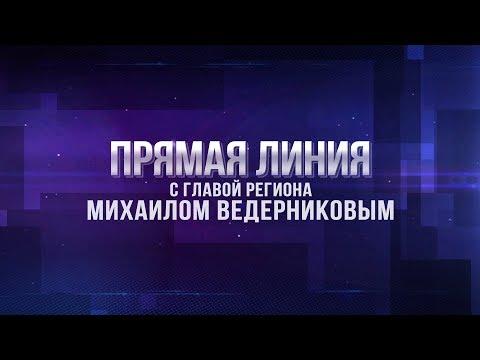 Пятого декабря состоится прямая линия с главой региона Михаилом Ведерниковым