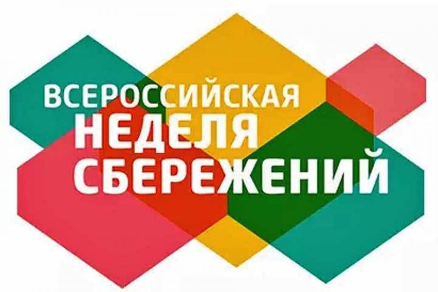 Приглашаются субъекты малого и среднего предпринимательства области к участию в V Всероссийской неделе сбережений
