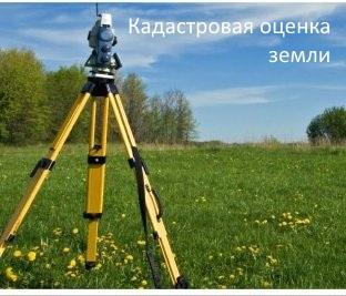 Бесплатный семинар по вопросам кадастровой оценки земель