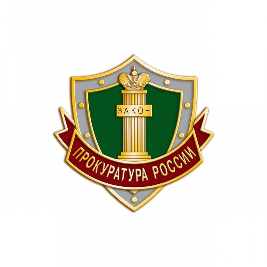 Каждый четверг в МФЦ Пскова и Великих Лук можно получить консультацию работников прокуратуры