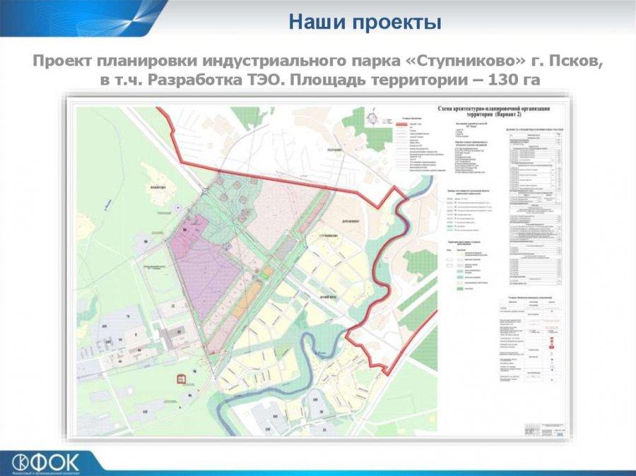 Новую промышленную зону «Ступниково» обустроят в Псковской области