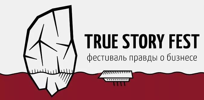 Первый в Пскове фестиваль правды о бизнесе «True Story Fest»